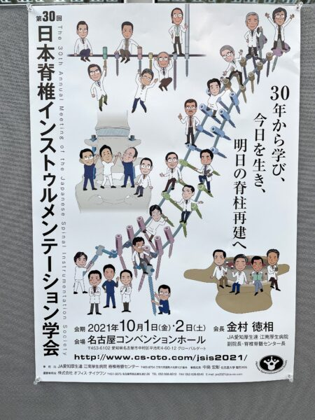 学会ポスター